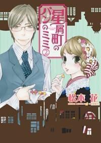 【コミック】星屑町のパンのミミ(2)