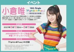 小倉 唯 14th Single「Fightin★Pose」発売記念衣装展画像