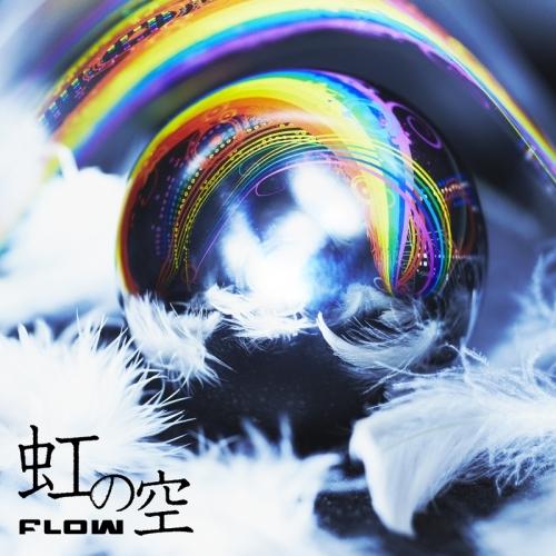 【主題歌】TV NARUTO-疾風伝- ED「虹の空」/FLOW 通常盤