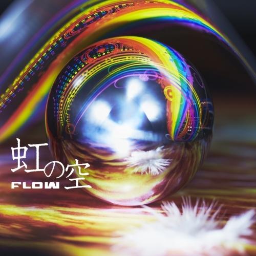 【主題歌】TV NARUTO-疾風伝- ED「虹の空」/FLOW 初回生産限定盤