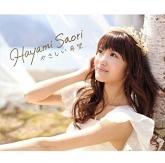 TV 赤髪の白雪姫 OP「やさしい希望」/早見沙織 アーティスト盤