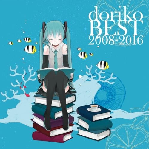 【アルバム】doriko feat. 初音ミク/doriko BEST 2008-2016 通常盤