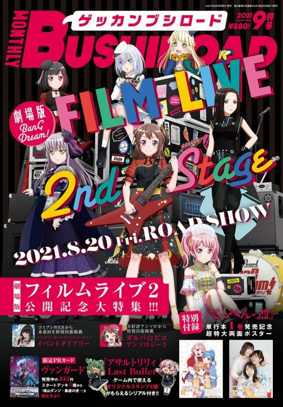【雑誌】月刊ブシロード 2021年9月号