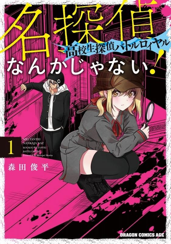 【コミック】名探偵なんかじゃない! ~高校生探偵バトルロイヤル~(1)