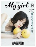 【雑誌】My Girl vol.30