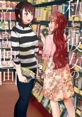 私と彼女のお泊まり映画(2)