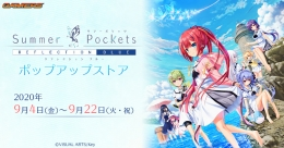 Summer Pockets REFLECTION BLUE ポップアップストア画像