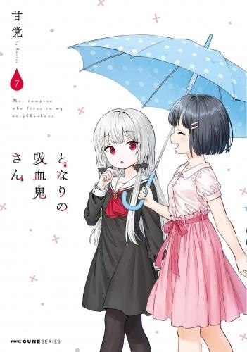【コミック】となりの吸血鬼さん(7)