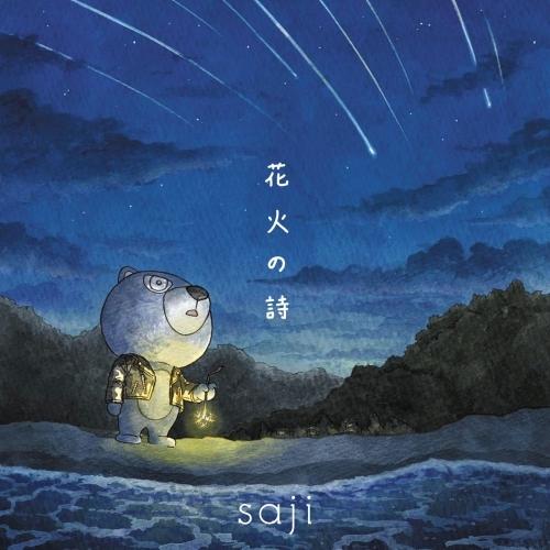 【アルバム】「花火の詩」/saji
