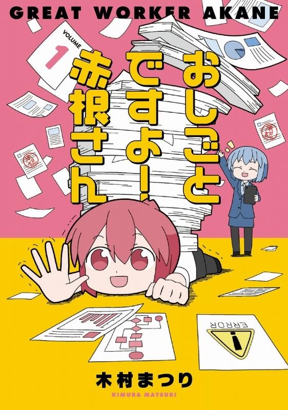 【コミック】おしごとですよ!赤根さん(1)