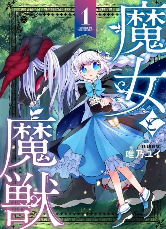 【コミック】魔女と魔獣(1)