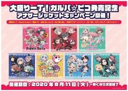 大盛り一丁!ガルパ☆ピコ発売記念 アナザージャケットキャンペーン画像