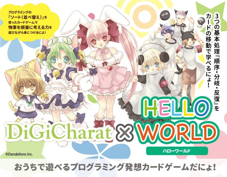 【グッズ-ボードゲーム】『HELLO WORLD』×『デ・ジ・キャラット』コラボデザイン