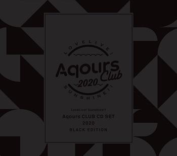 【アルバム】ラブライブ!サンシャイン!! Aqours CLUB CD SET 2020 BLACK EDITION 【初回生産限定盤】