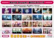 アニメ「BanG Dream! 2nd Season」の場面写を使用したポストカード(全20種)