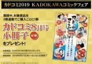 フェア特典:カドコミ8月号小冊子(全1種)