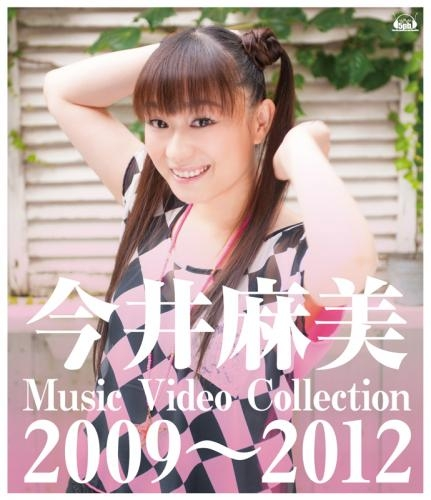 【Blu-ray】今井麻美/Music Video Collection 2009~2012