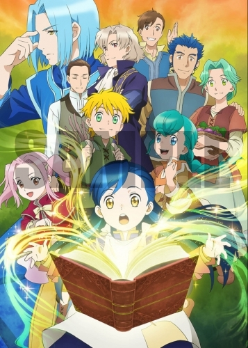 【DVD】TV 本好きの下剋上 司書になるためには手段を選んでいられません Vol.1
