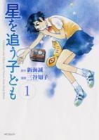 【コミック】星を追う子ども(1)