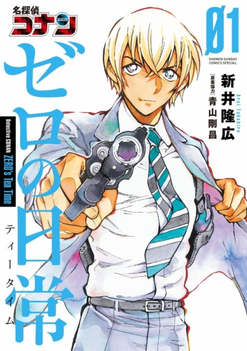 【書籍一括購入】名探偵コナン ゼロの日常(1)~(5)コミック