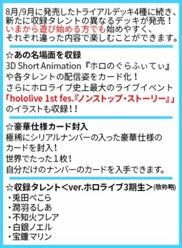 【グッズ-カード】ホロライブプロダクション Reバース for you トライアルデッキ ver.ホロライブ3期生 サブ画像2
