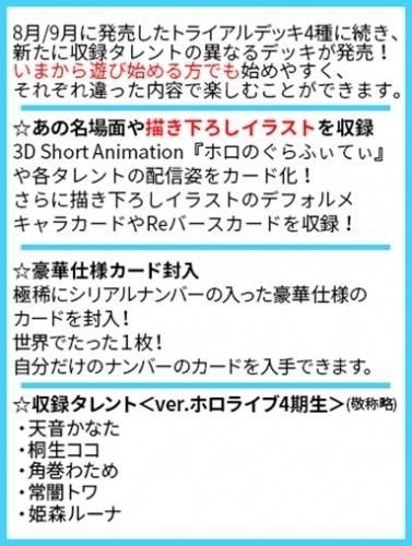 【グッズ-カード】ホロライブプロダクション Reバース for you トライアルデッキ ver.ホロライブ4期生 サブ画像2