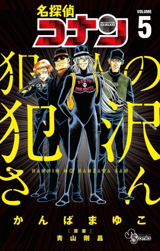 【コミック】名探偵コナン 犯人の犯沢さん(5)
