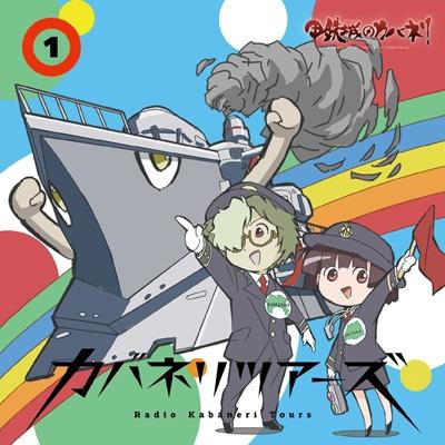 【DJCD】ラジオCD カバネリツアーズ Vol.1