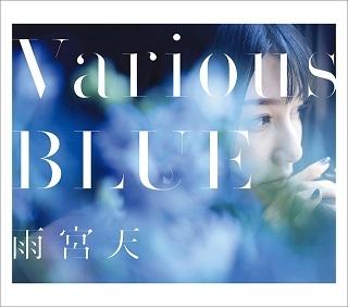 【アルバム】雨宮天/Various BLUE BD付初回生産限定盤