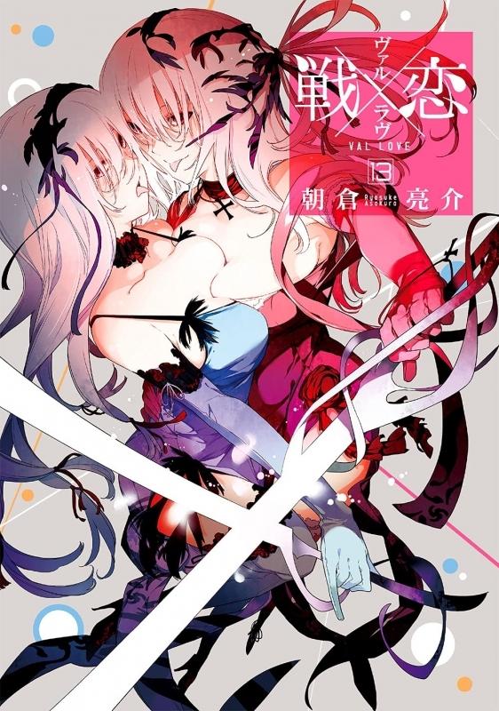 【コミック】戦×恋(ヴァルラヴ)(13)