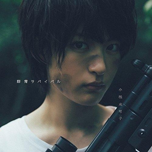 【主題歌】TV 青春×機関銃 ED「群青サバイバル」/小松未可子 機関銃盤 通常