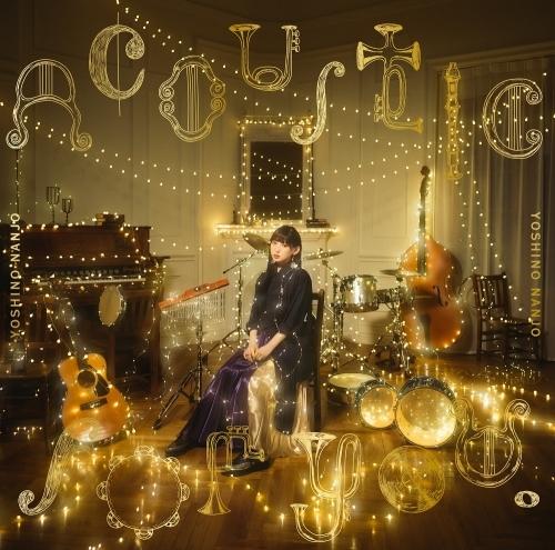【アルバム】「Acoustic for you.」/南條愛乃 【通常盤】
