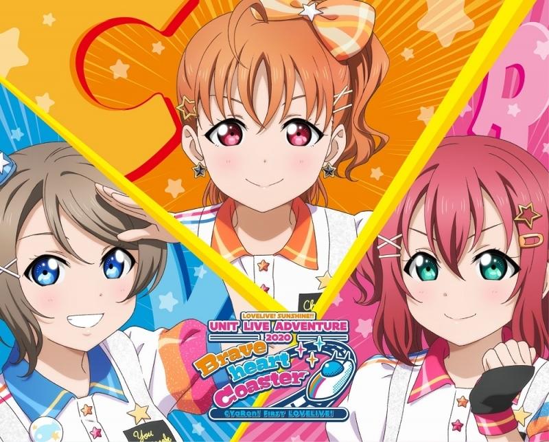 【Blu-ray】ラブライブ!サンシャイン!! CYaRon!First LOVELIVE! ~ Braveheart Coaster ~ Blu-ray Memorial BOX