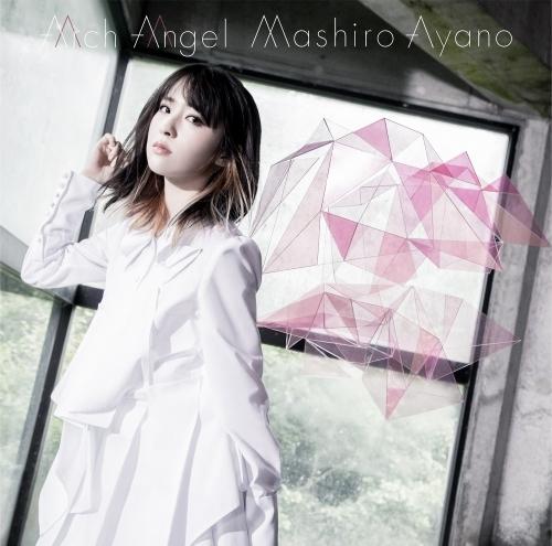 【アルバム】Arch Angel/綾野ましろ 通常盤