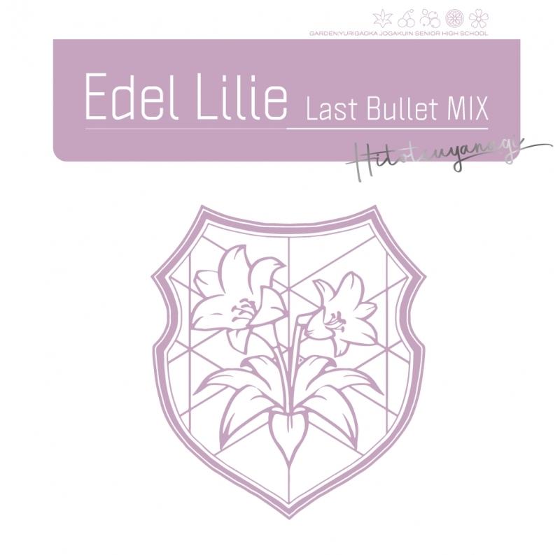 【マキシシングル】アサルトリリィ Last Bullet 「Edel Lilie(Last Bullet MIX)」 【通常盤A(一柳隊ver.)】