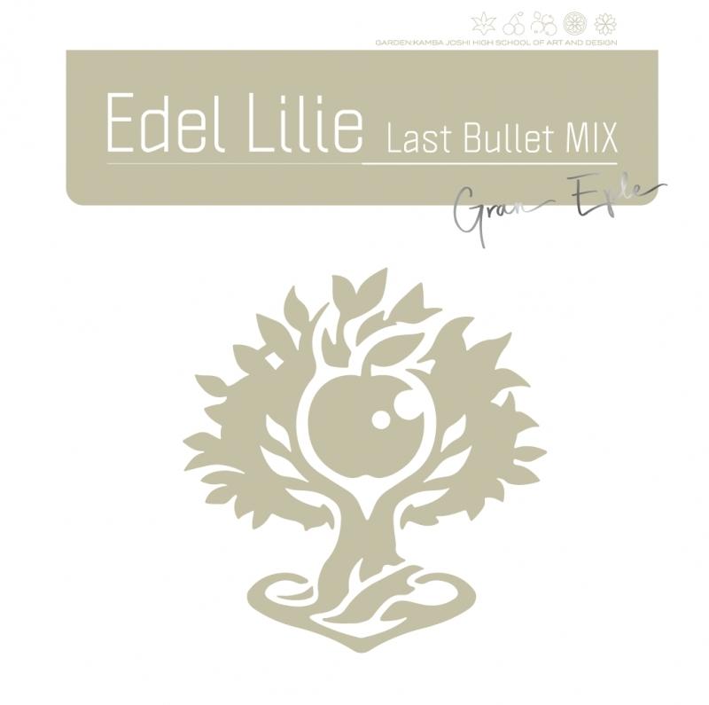【マキシシングル】アサルトリリィ Last Bullet 「Edel Lilie(Last Bullet MIX)」 【通常盤C(グラン・エプレver.)】