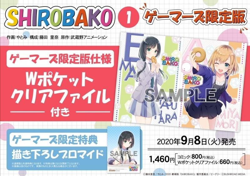 【コミック】SHIROBAKO(1) ゲーマーズ限定版【Wポケットクリアファイル付】