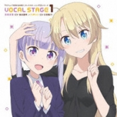 TV NEW GAME!! キャラクターソングCDシリーズ VOCAL STAGE 1
