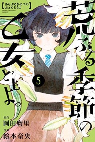 【コミック】荒ぶる季節の乙女どもよ。(5)