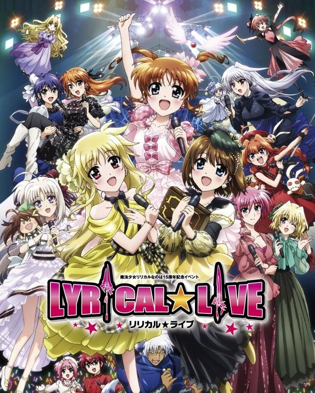 【Blu-ray】魔法少女リリカルなのは15周年記念イベント「リリカル☆ライブ」