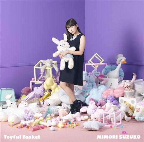 【アルバム】三森すずこ/Toyful Basket 通常盤