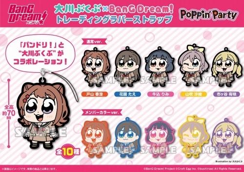 【グッズ-ストラップ】BanG Dream! 大川ぶくぶ×BanG Dream! トレーディングラバーストラップ Poppin'Party