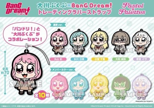 【グッズ-ストラップ】BanG Dream! 大川ぶくぶ×BanG Dream! トレーディングラバーストラップ Pastel*Palettes