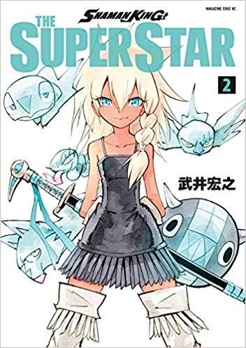 【コミック】SHAMAN KING THE SUPER STAR(2)