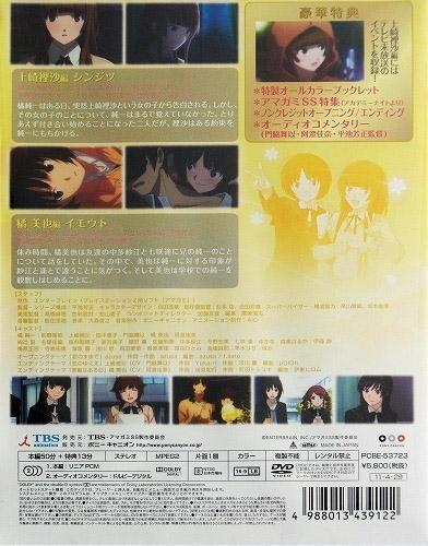 【DVD】TV アマガミSS 13 上崎裡沙&橘美也 サブ画像3