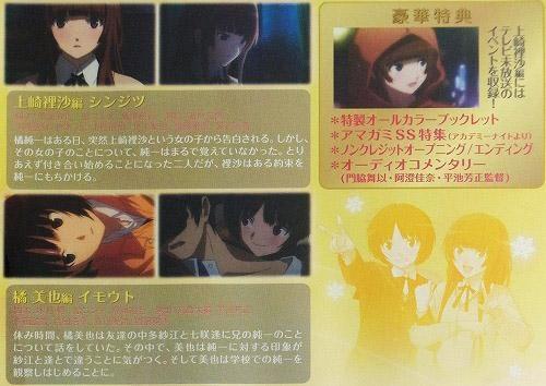 【DVD】TV アマガミSS 13 上崎裡沙&橘美也 サブ画像4