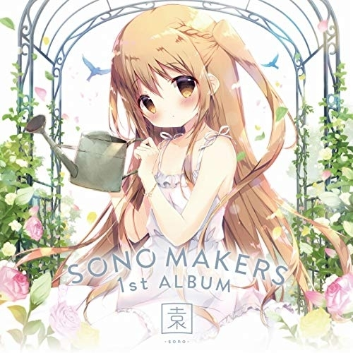 【アルバム】SONO MAKERS/園-sono- タペストリー付限定盤