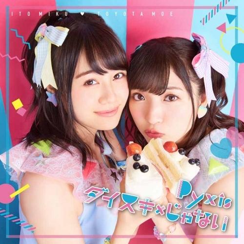 【マキシシングル】Pyxis 2ndシングル/ダイスキ×じゃない 通常盤