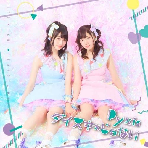 【マキシシングル】Pyxis 2ndシングル/ダイスキ×じゃない 初回限定盤B
