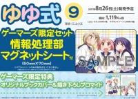 ゆゆ式(9) ゲーマーズ限定セット【マグネットシート付き】